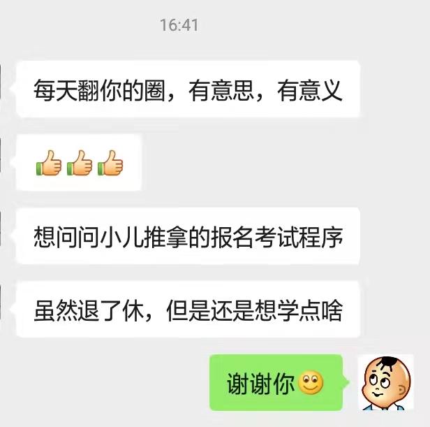 仅是微信交流2次,刘女士报名了卫健委的小儿推拿证