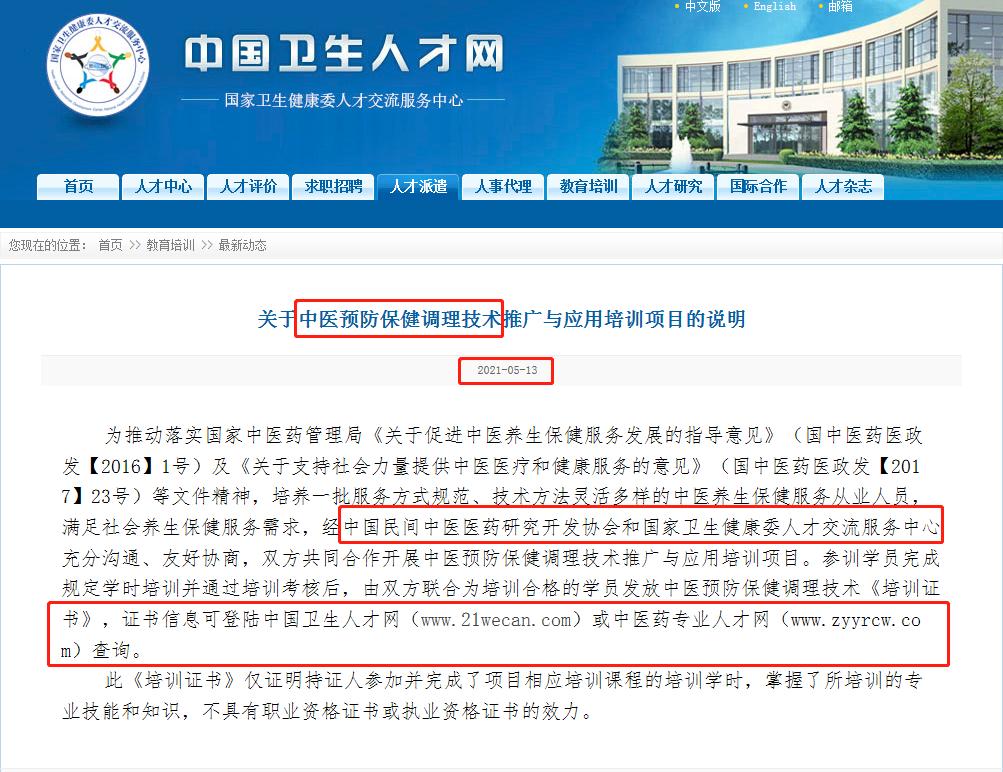 中医预防保健调理技术证书